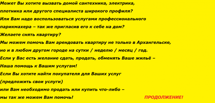 Архангельский чат знакомства доска объявлений продажа готового бизнеса москва 2008